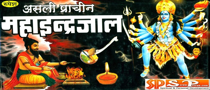 Maha indrajaal in Hindi