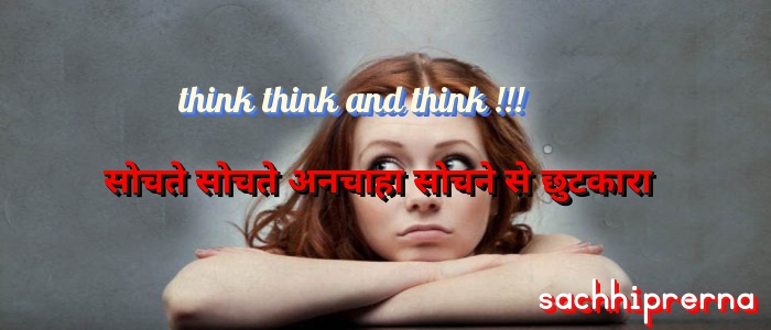 get rid from unwanted thoughts