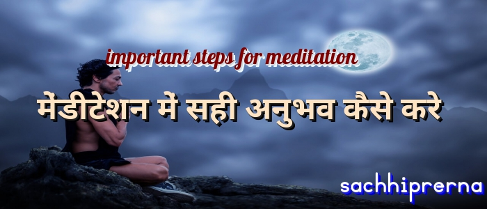 important steps for meditation