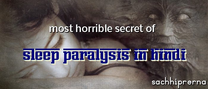 sleep paralysis amazing scary secret
