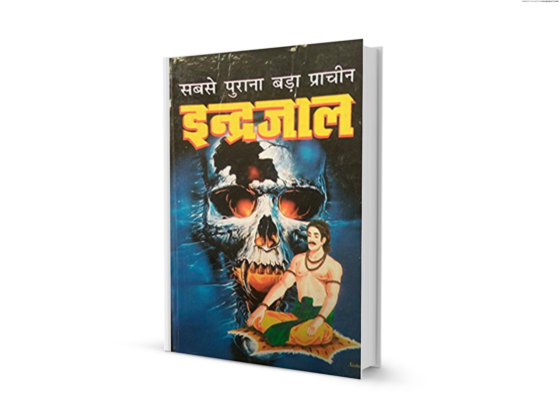 indrajaal pdf book