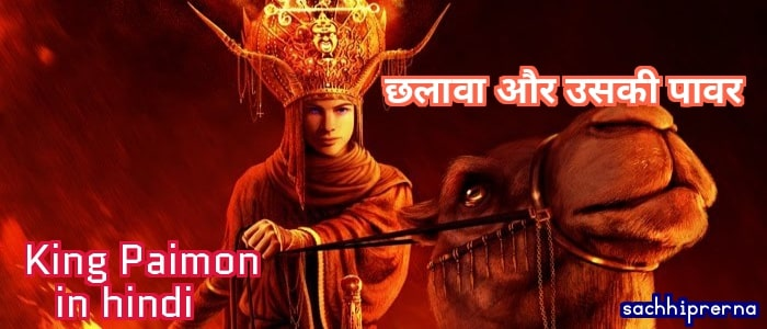 king paimon in hindi