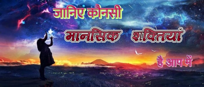 List of Psychic Abilities in hindi