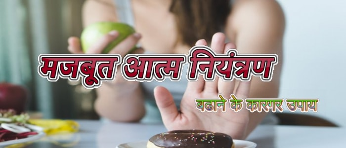 improving self-control tips hindi
