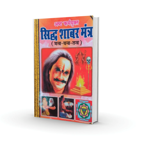 tantra mantra dvara rog nidan pdf book free download in Hindi