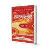 shabr mantra sangrah pdf in hindi free download