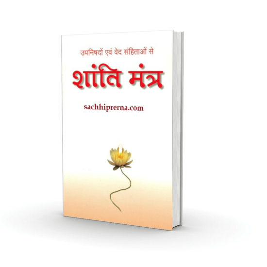 shanti karma book pdf in hindi free download