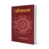 shree sadhna in hindi pdf book free download