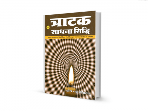 tratak meditation pdf books in hindi