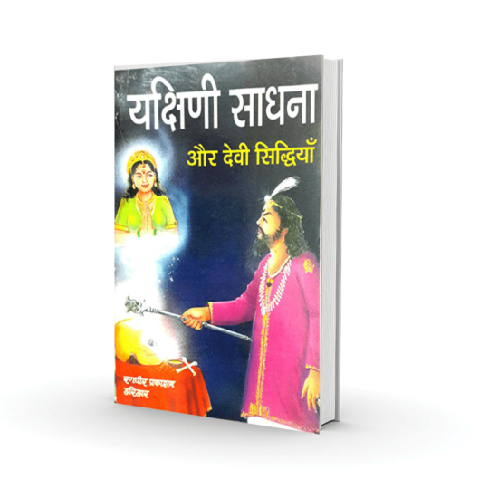 yakshini sadhna book in hidi free download
