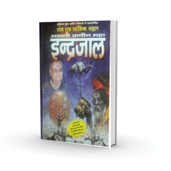 indrajaal book hindi tantrik bahal