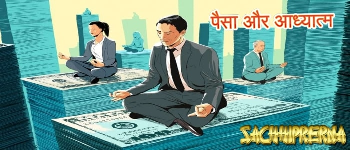 connection between money and spirituality