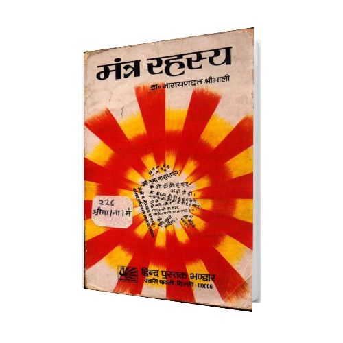 mantra shakti rahasy book hindi